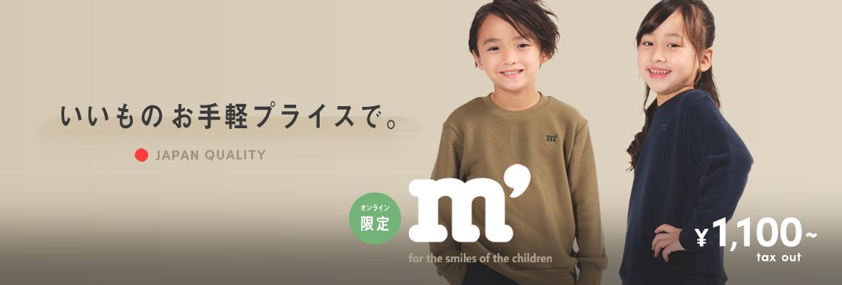 m'(エムズ)